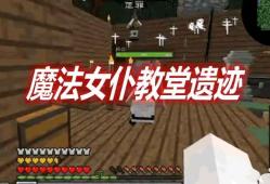 [1.12.2]Magic Maid The Church Ruins 魔法女仆教堂遗迹MOD