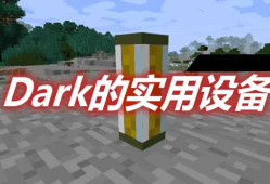 [1.12.2-1.16.5]Dark Utilities Dark的实用设备MOD