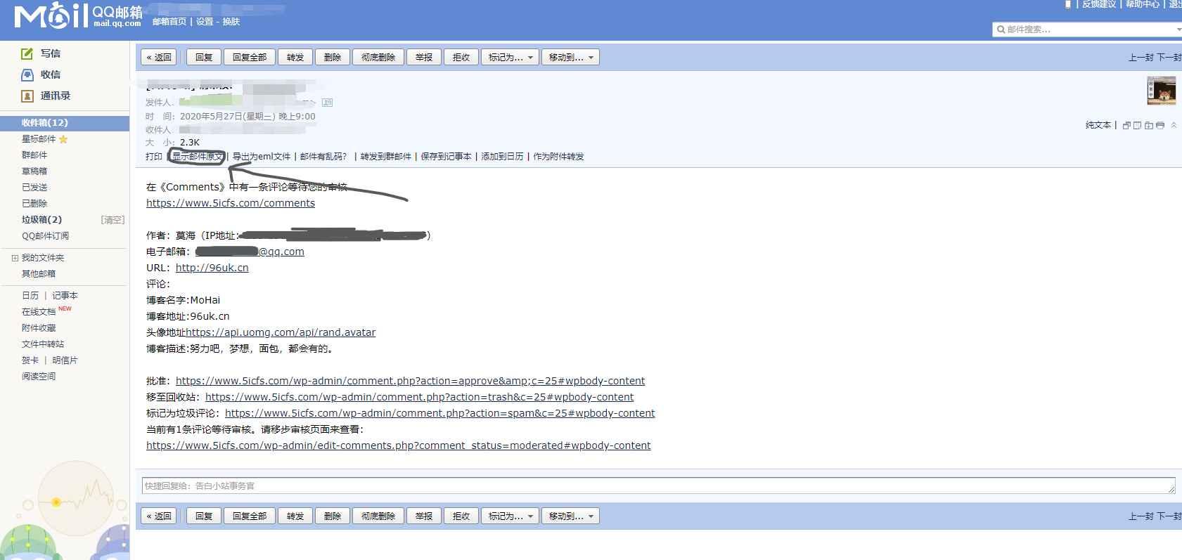 绕过CDN查网站源IP教程